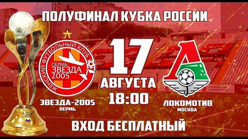1/2 финала Кубка России. Звезда-2005- Локомотив