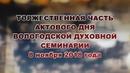 Торжественная часть и концерт актового дня Вологодской духовной семинарии