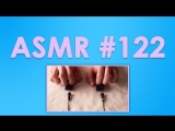 #122 ASMR ( АСМР ): Argyros - Brushing and scratching towel