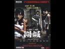 Осажденный город _ Wai sing (Besieged City) (2008) Гонконг
