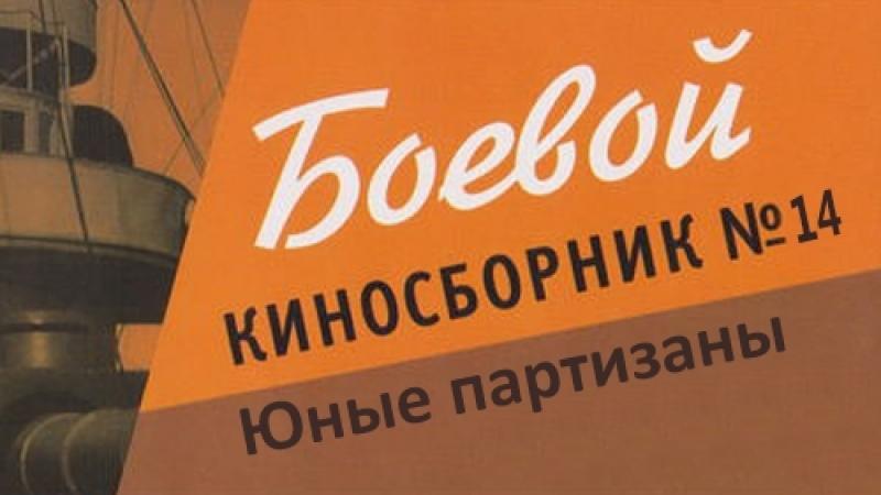 Боевой киносборник. Юные партизаны 1942 Игорь Савченко, Лев Кулешов