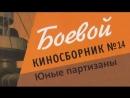 Боевой киносборник. Юные партизаны / 1942 / Игорь Савченко, Лев Кулешов