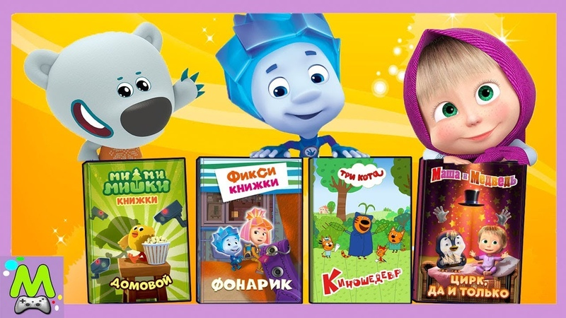 Детский уголок/Kids'Corner Сборник Лучших Мультикнижек.Фиксики Мимимишки Три Кота и Маша в Играх
