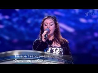 Тамара Гвердцители - Ориентир любви. Музыкальный фестиваль Белые ночи Санкт-Петербурга