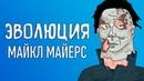 МАЙКЛ МАЙЕРС ЭВОЛЮЦИЯ ХЕЛЛОУИН АНИМАЦИЯ