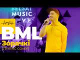 Дрозды-Зорачк Ляпис cover на #BML