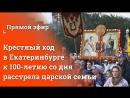 Идём Крестным ходом от Храма-на-Крови до Ганиной ямы вместе с десятками тысяч паломников/1 часть
