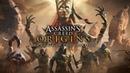 Игрофильм Assassin's Creed Origins «The Curse of the Pharaohs»