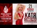 Катя Самбука 21|07 @ Aqua Dance Beach Club