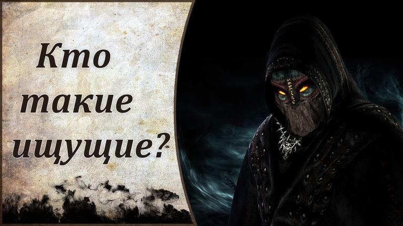 Gothic story - История Ищущих | Откуда они взялись?