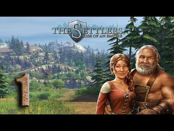 The Settlers 6 Расцвет империи. Прохождение Часть 1 (Вестхольм)