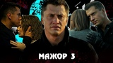 МАЖОР 3 СЕЗОН ТРЕЙЛЕР #1