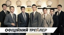 Клуб молодих мільярдерів | Офіційний український трейлер | HD