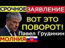 АГА ЭТО УЖЕ ИНТЕРЕСНО🔻 Павел Грудинин Зюганов Путин Медведев