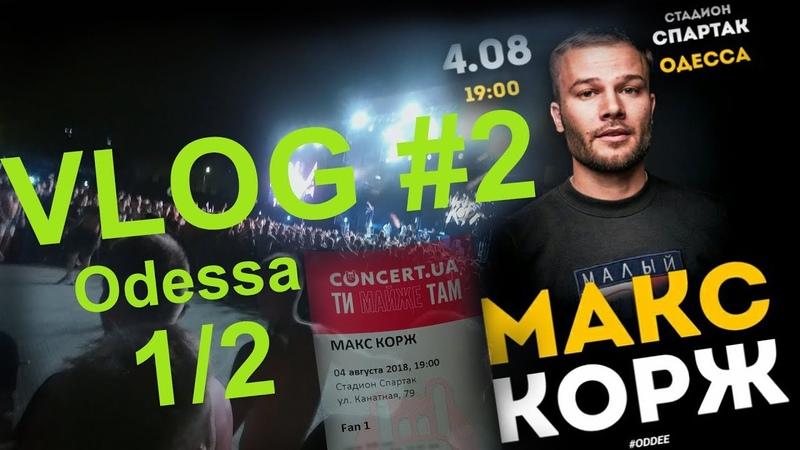 VLOG 2 Одесса Макс Корж 04.08.2018