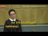 Депутаты_снизили_себе_штрафы_за_прогулы