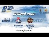 Прямая трансляция матча Локомотив - Куньлунь Ред Стар, 6 августа, 15:00