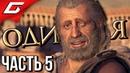 ASSASSIN'S CREED: Odyssey \ Одиссея ➤ Прохождение 5 ➤ МОРСКОЕ СРАЖЕНИЕ