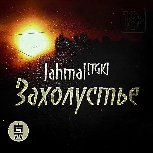 Jahmal TGK альбом Захолустье