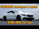 Mercedes S63 AMG за 1 год потерял в цене $100.000. Оно того стоит BMIRussian
