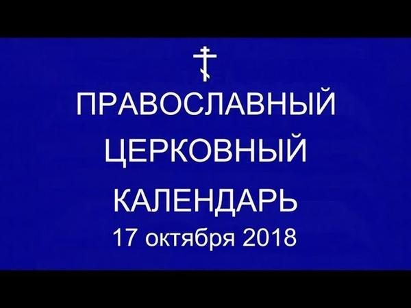 Православный † календарь Среда 17 октября 2018г Собор Казанских святых