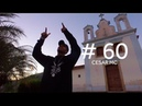 Perfil 60 - Cesar Mc - Quem tem boca vaia Roma (Prod. Giffoni)