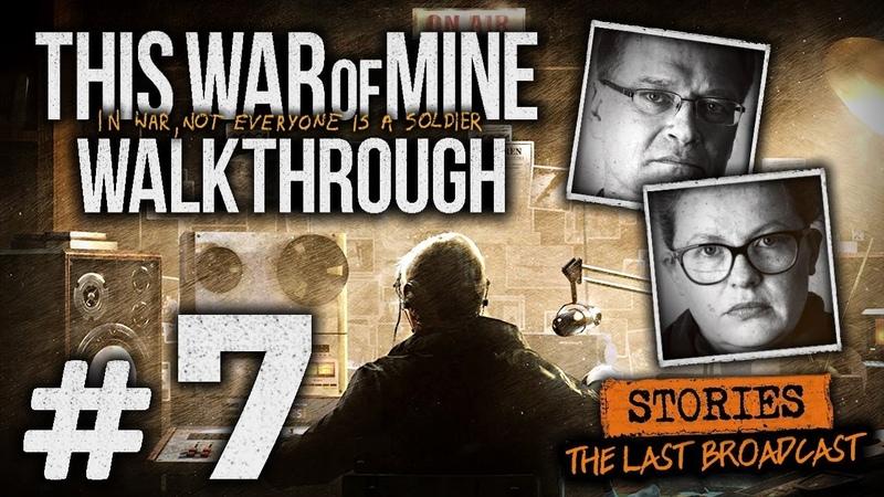 Прохождение This War of Mine [DLC The Last Broadcast] — Часть 7 АРМИЯ ГОТОВИТ АТАКУ НА ПОВСТАНЦЕВ