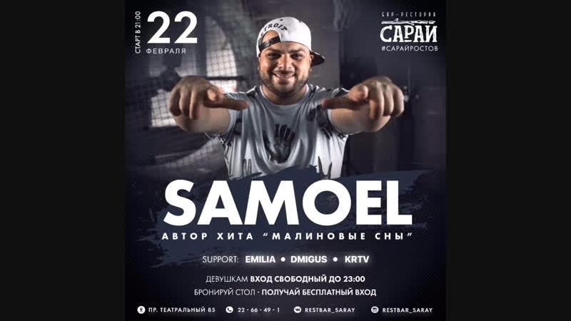Samoel Малиновые сны Сарай 22 февраля