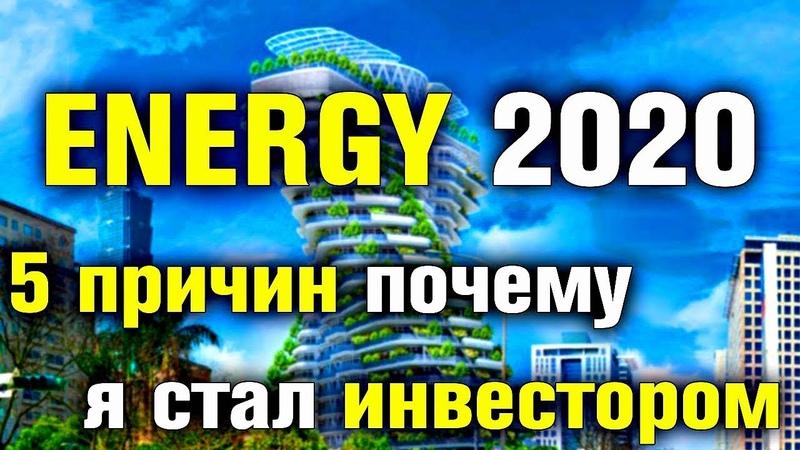 5 причин почему я инвестировал в проект Energy 2020. Венчурные инвестиции