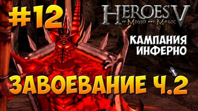 Герои Меча и Магии 5 - Поклоняющийся ( Инферно ) - Миссия 3: Завоевание ч.2