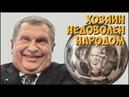✅ Хозяин, но не Путин, а Игорь Сечин из Роснефть, недоволен народом ǀ Серый кардинал