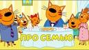Три кота. Сборник лучших серий про семью
