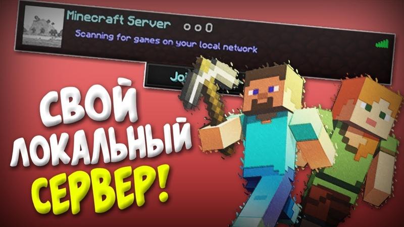 КАК ИГРАТЬ С ДРУГОМ В МАЙНКРАФТ БЕЗ ХАМАЧИ СОЗДАНИЕ ЛОКАЛЬНОГО СЕРВЕРА - Minecraft