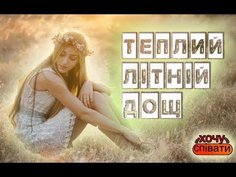 Теплий літній дощ Світлана Весна lyric відео