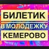 Билет в Молодежку.Кемерово