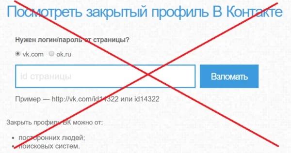 Вконтакте попасть на закрытую страницу