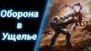 Узковато здесь Defend from Zerg ● StarCraft 2