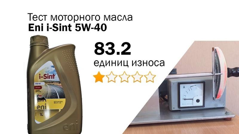 Маслотест 56. Eni i-Sint 5W-40 тест масла на трение