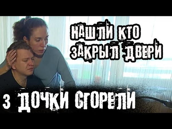 КТО УБИЛ ДЕТЕЙ В КЕМЕРОВО Полз к кинотеатру c тряпкой на лице Отец потерял 3 дочерей