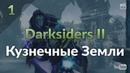 Darksiders 2 1: Кузнечные Земли. Вода и Огонь
