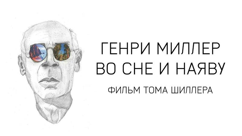 Генри Миллер. Во Сне И Наяву. Русская Озвучка / Henry Miller. Asleep And Awake, 1975