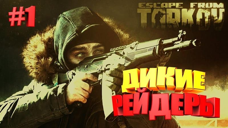 ДИКИЕ РЕЙДЕРЫ ► Escape From Tarkov Будни Таркова 1