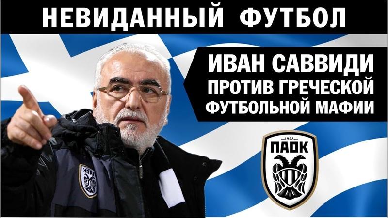 Владелец ПАОК Иван Саввиди против греческой футбольной мафии