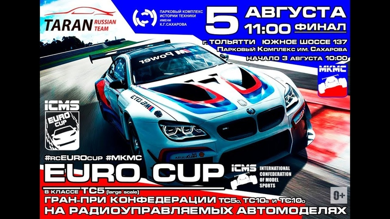 RcEUROcup 5 august in RUSSIA Large scale TC5