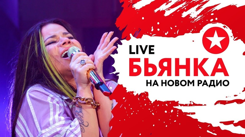 Бьянка с Live-концертом в гостях у STARПерцев на Новом Радио 16.04.2019