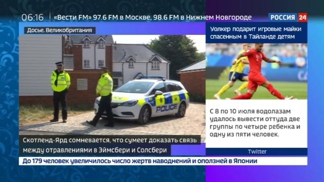 Новости на Россия 24 • Скотленд-Ярд: связать отравления в Солсбери и Эймсбери практически невозможно