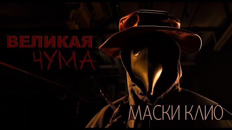 Великая чума Чумной доктор История XIV века Маски Клио
