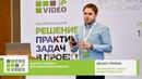 Расчет сервера для видеонаблюдения Денис Любин Видеомакс PROIPvideo2018