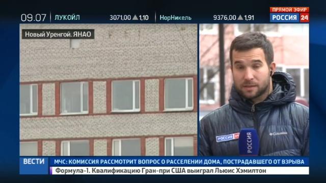 Новости на Россия 24 • Родственники погибших при крушении Ми-8 прибыли на Ямал