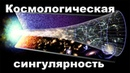 Космологическая сингулярность Теория большого взрыва